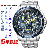 ポイント最大27倍 ソーラー電波時計 シチズン エコドライブ プロマスター ブルーエンジェルス 航空時計 メンズ CITIZEN PROMASTER JY8058-50L