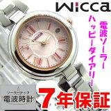 ソーラー電波時計 シチズン ウィッカ wicca レディース 腕時計 KL0-618-91 CITIZEN イベント キャンペーン クーポン対象