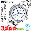 最大ポイント33倍 期間限定 クーポン対象 シチズン レグノ ソーラー REGUNO KP1-012-11 腕時計 CITIZEN