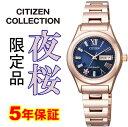 シチズン 限定品 サクラ 桜 夜桜 オートマチック 自動巻 機械式 レディース 腕時計 CITIZEN PD7166-54X 【あす楽対応】