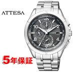 【表示価格より2000円引きクーポン配布中】 ソーラー電波時計 海外対応 ワールドタイム シチズン アテッサ 限定品 エコドライブ ワールドタイム メンズ腕時計 CITIZEN ATTESA AT8160-55H