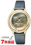 ポイント最大27倍 [限定品] [あす楽対応] CITIZEN L Arcly Series シチズンエル エコドライブ サファイアガラス 大粒ダイヤモンド レディース 腕時計 EW5522-11H