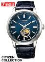 [クーポンでさらに777円割引] シチズン 薄型 機械式時計 オープンハート メカニカル 自動巻き 手巻き オートマチック メンズ 革ベルト 腕時計 Mens Watch CITIZEN COLLECTION NB4020-11L