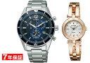 シチズン ペアウォッチ エコドライブ 光発電 レディース腕時計 メンズ腕時計 2本セット CITIZEN VO10-6741F NA15-1573C