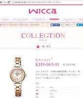 シチズンウィッカソーラーテックレディースWICCAKH9-965-91腕時計KH996591送料無料ギフトラッピング無料プレゼント532P19Apr16母の日