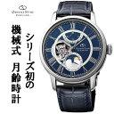 対象ショップ限定 クーポン対象 オリエントスター 月齢時計 ムーンフェイズ OrientStar 月齢 自動巻き 手巻き オートマチック 機械式 メンズ 腕時計 RK-AM0002L EPSON セイコーエプソン