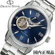 オリエントスター OrientStar 自動巻 オープンハート メンズ腕時計 WZ0081DA 【安心の正規品】 【送料無料】 【腕時計】