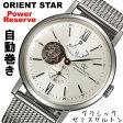 ORIENT STAR セミスケルトン オリエントスター WZ0161DK 【安心の正規品】 【送料無料】 【腕時計】