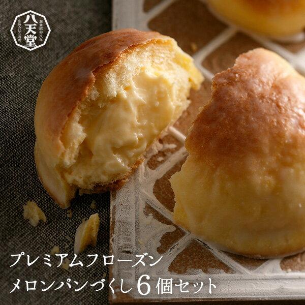 280八天堂公式ショッププレミアムフローズンメロンパンづくし6個セット冷凍パン冷凍パンセットスイーツパン人気クリーム菓子パン広島