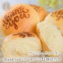 323 【八天堂 公式ショップ】 プレミアムフローズン Thank youくりーむパン6個詰合せクリームパン 冷凍 パン 冷凍パン セット スイーツパン 人気 クリーム カスタード 菓子パン 広島 は