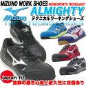 MIZUNOミズノ安全靴オールマイティヒモタイプC1GA1600ローカット安全靴おしゃれスニーカータイプセフティーシューズ作業用安全靴
