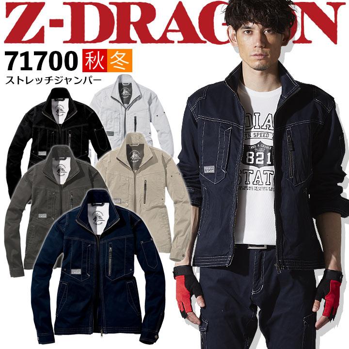 作業服, ジャケット Z-DRAGON 71700 71700