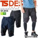 カーゴパンツ TS-DESIGN 51345 ストレッチ 製品洗い 半...