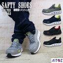 安全靴 az51652 超軽量安全靴 【ローカット】【安全靴 おしゃれ...