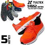 【あす楽】安全靴 az51652 超軽量安全靴 【ローカット】【安全靴 おしゃれ】【メッシュ】【樹脂先芯】EVA素材 セフティースニーカー JIS規格L級 TULTEX 通気性 クッション性