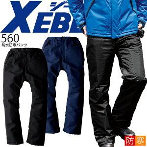 ジーベック 防水防寒パンツ 560 透湿性 防寒着 ズボン メンズ 作業着 作業服 防寒服 XEBEC