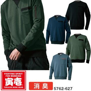 寅壱 トライチ ヴィンテージトレーナー 4L-5L 裾リブ 消臭 長袖 5762シリーズ 5762-627 作業着 作業服