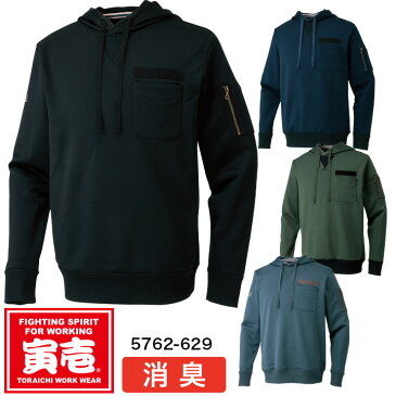寅壱 トライチ ヴィンテージパーカー 裾リブ 消臭 長袖 5762シリーズ 5762-629 作業着 作業服