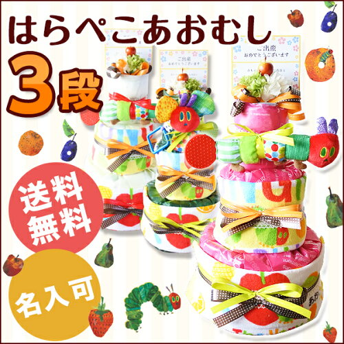 3段はらぺこあおむし おむつケーキ 出産祝い 名入れ可 送料無料 双...