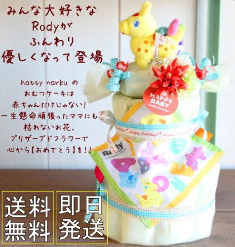 rody・黄・プレゼント3段パンパースRod...