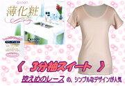 キャロン・薄化粧3分袖スイート