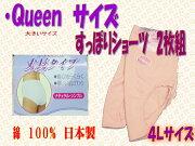 大判ゆったりサイズすっぽりショーツ2枚組(3Lサイズ)綿100%・日本製