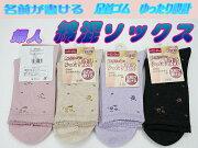 愛情設計名前が書ける靴下日本製