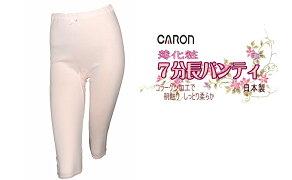 キャロン・薄化粧7分長パンティ