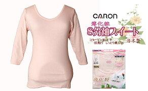 キャロン・薄化粧8分袖スイートLLサイズ