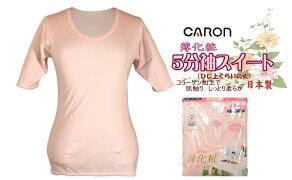 キャロン・薄化粧5分袖スイート