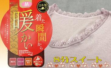 北海道で認められた 厚着にならない「着た瞬間から暖かい」レディースレース付8分袖インナー肌着 日本製 ゆるやかストレッチ編み裏起毛 よく伸びるゆったりサイズ