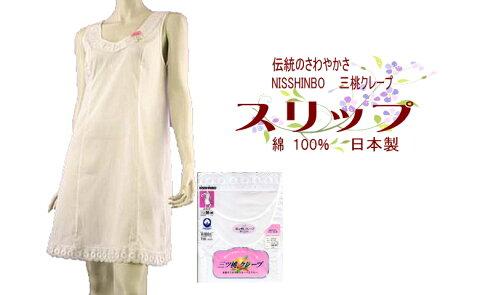 三つ桃 婦人クレープ肌着さらりと涼しい綿100%クレープ生地日本製ラン型丸スリップMサイズ