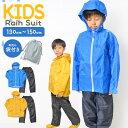 レインウェア キッズ 上下 レインスーツ 防水 軽量 上下セット 子供用 カッパ 合羽 雨合羽 雨具