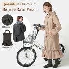 自転車レインウェアレディースレインコートおしゃれレインポンチョ大人用ロング通勤通学自転車レインウェアかわいい女性用ママフリルシンプル雨合羽レイングッズカッパ長めバイクアウトドアフェス防雨かっぱ雨具母の日2021プレゼント花以外