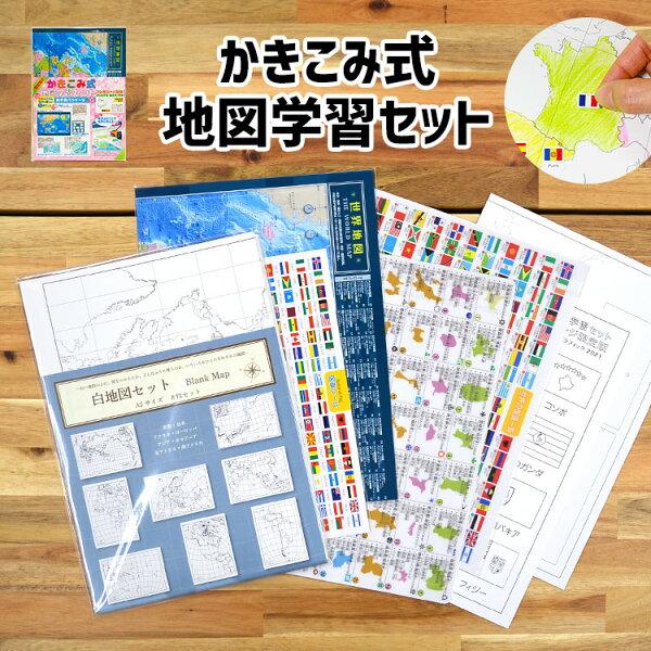 かきこみ式地図学習セット地図ぬりえ知育教育学習玩具ちず世界地図国旗自由研究日本製 ぬりえ付きセット東京カートグラフィックギフトプ