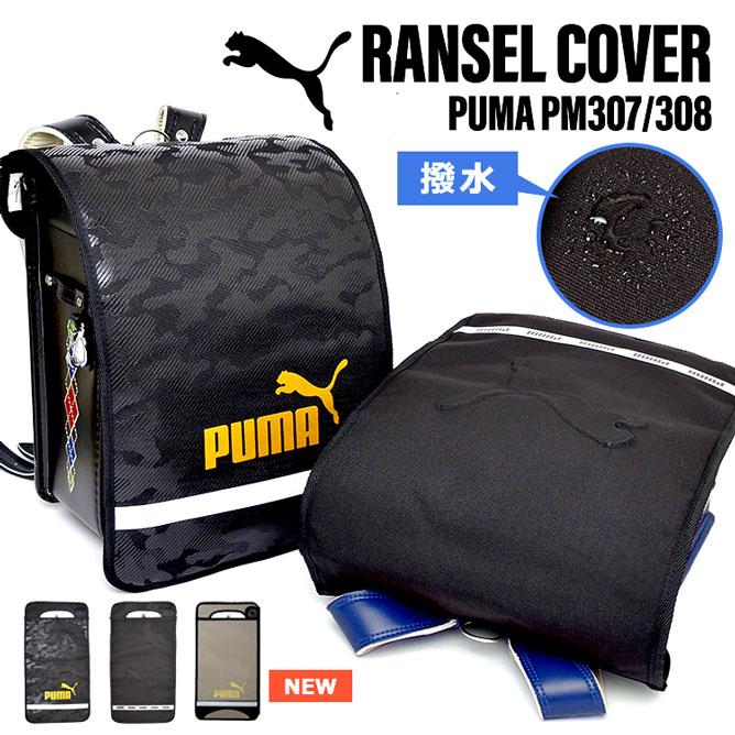 バッグ・ランドセル, ランドセルカバー  PUMA PM307 PM308 1