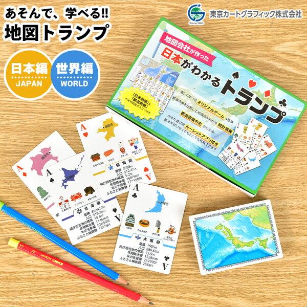 トランプカード学べる日本がわかるトランプ世界がわかるトランプおしゃれ玩具おもちゃ知育玩具学習玩具勉強地理世界地図国旗国名県名都道