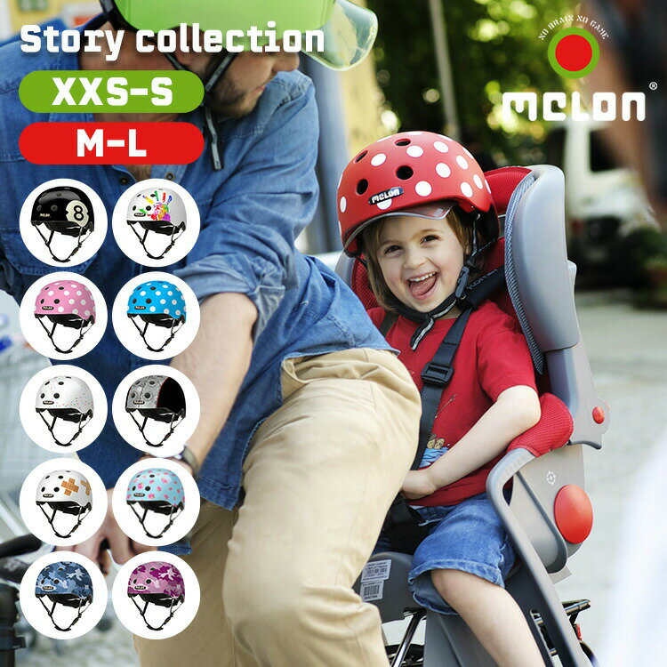 自転車・サイクリング, 子供用ヘルメット・プロテクター  melon helmets story