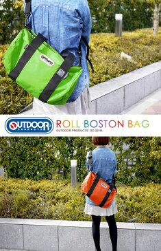 ボストンバッグ OUTDOOR PRODUCTS アウトドア プロダクツ カラフル おしゃれ ボストンバッグ ショルダーバッグ 2WAY 231 レディース メンズ 旅行 通学 キッズ 子供 斜めがけ 通勤 A4 かわいい ロールボストン ドラムバッグ マザーズバッグ 送料無料 バッグ