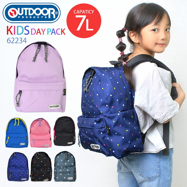 b074934d0f919d キッズ リュック OUTDOOR PRODUCTS アウトドア プロダクツ 62234 リュックサック 7L ハーネス付き 子供 通学 通勤 軽量