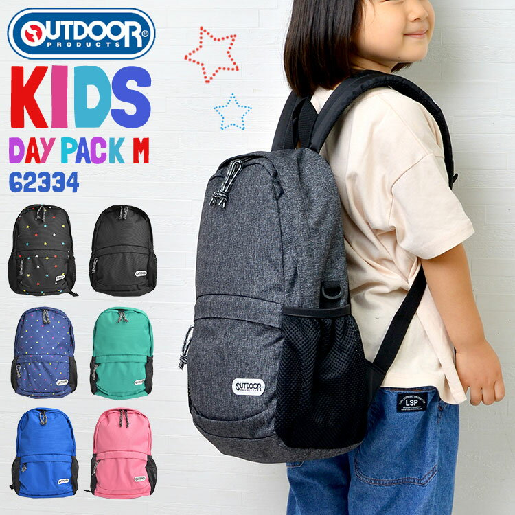 6a3abab85ec46f キッズ リュック OUTDOOR PRODUCTS アウトドア プロダクツ 62334 リュックサック 12L ハーネス付き 子供 通学 通勤 軽量