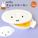 オムレツメーカー ミッフィー miffy 電子レンジ 調理器具 簡単 キッチン雑貨 かわいい おしゃ