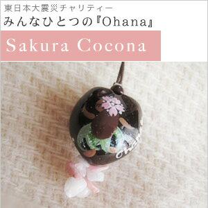 「桜」の花と「OHANA(家族)」の文字の入ったククイナッツストラップは東日本義援金チャリティ...