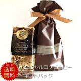 送料無料 高級コーヒーギフト コナコーヒー ロイヤルコナコーヒーギフト ブラウンお好きなコーヒーが選べるお手頃コーヒーギフト あす楽