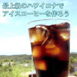 送料無料コーヒーギフトアイスコーヒーインスタントスティックコーヒーコナコーヒーギフト4個セット