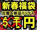 古着 卸売り 新春限定!スーパー福袋13枚セット40000円相当が5000円!各サイズ 10セット  ...