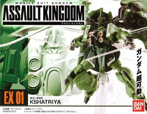 バンダイ 機動戦士ガンダム アサルトキングダムEX -ASSAULT KINGDOM EX-【クシャトリヤ】