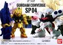 バンダイ FW GUNDAM CONVERGE SP04【キュベレイ】&【百式】