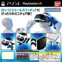 【ネコポス可】バンダイ ガシャポン! コレクション PlayStation4 & PlayStation VR 全4種セット