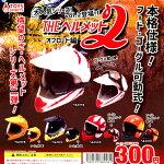 【1S】トイズスピリッツTHEヘルメット2オフロード編全5種セット